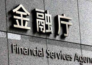 仮想通貨 複数 交換業者 金融庁 処分