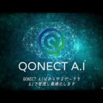 【ICO】AIとブロックチェーンを使い複数のSNSを一括管理する仮想通貨「qonect(コネクト)」についてまとめてみた