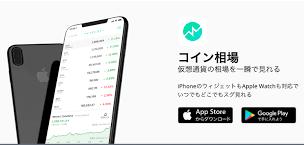 コイン相場 アプリ トークン 発行