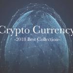 【仮想通貨】2018年個人的に期待してるオススメの銘柄についてまとめてみた