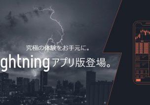 Bitflyer(ビットフライヤー) Lightning アプリ版