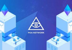 POA Network(ポアネットワーク) 仮想通貨