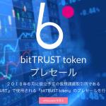 【ICO】新たな取引所トークンの仮想通貨「Bittrust(BTR)」についてまとめてみた