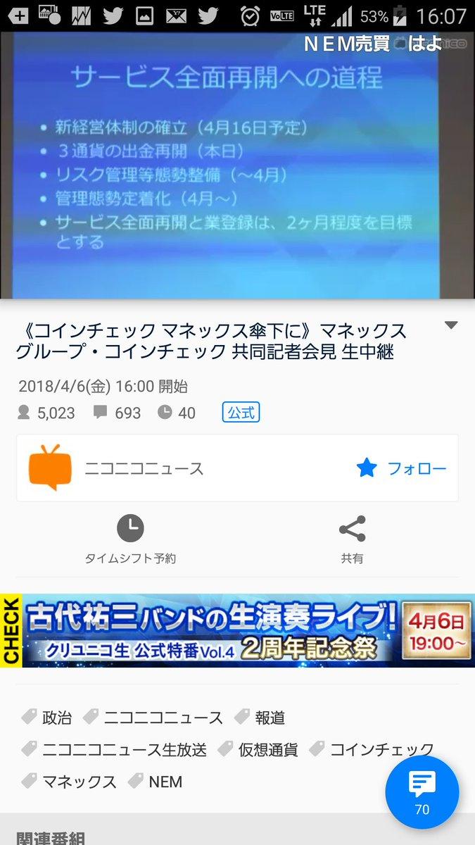 マネックス Coincheck(コインチェック) 記者会見