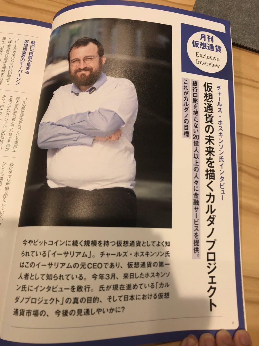 チャールズホスキンソン 月刊仮想通貨 2号 Cardano(カルダノ) ADACoin(エイダコイン)