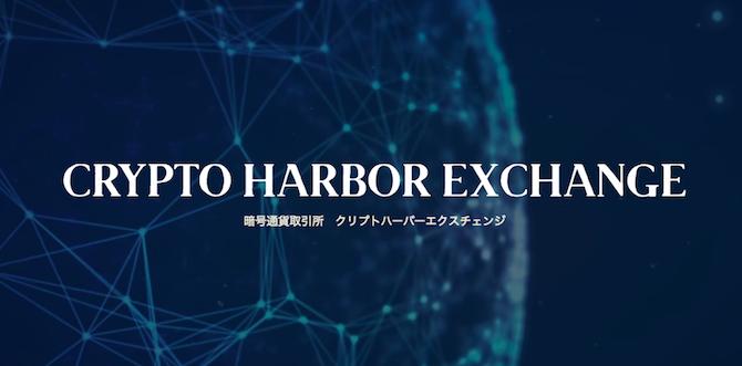 Crypto Harbor Exchange(CHE) 仮想通貨