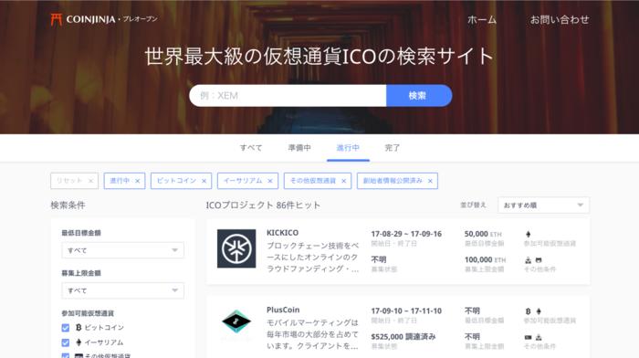 2018年 仮想通貨Coinjinja(コイン神社)