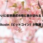 Bitocoin(ビットコイン) 4月12日 高騰 理由