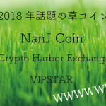 VIPSTAR(VIPS) NanJ Coin  Crypto Harbor Exchange(CHE) 草コイン