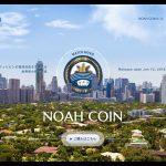 【仮想通貨】NoahCoin(ノアコイン)が4月28日に高騰中!?理由はchangelly(チェンジリー)に上場!?情報についてまとめてみた