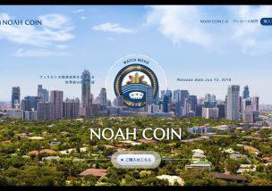 NoahCoin(ノアコイン) 4月28日 高騰中