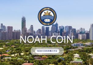 NoahCoin(ノアコイン) 6月12日 5つ 上場