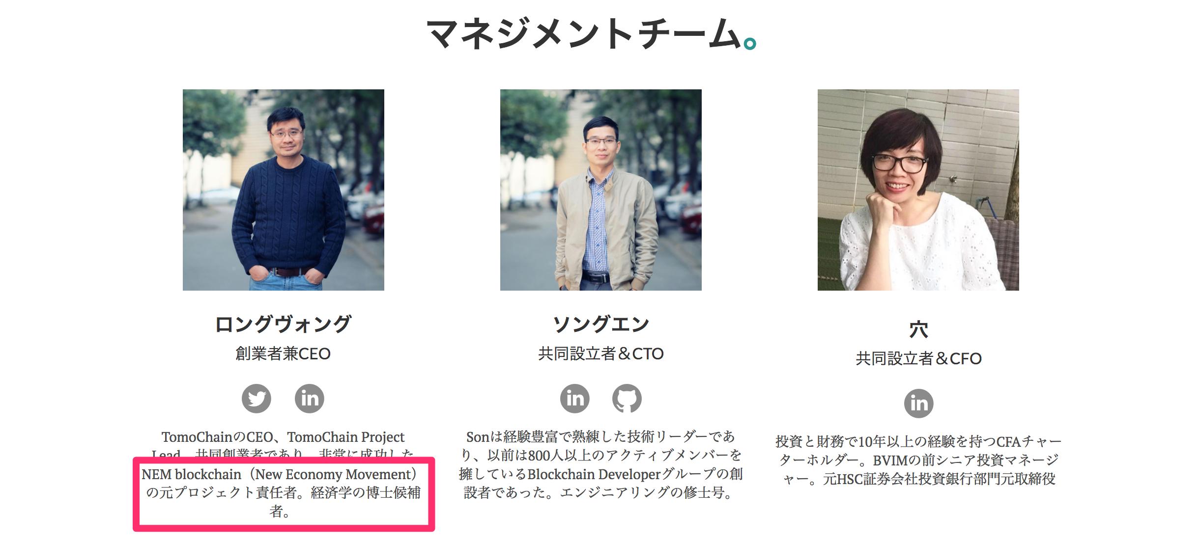 Tomocoin(TMC) CEO NEM(ネム) プロジェクトリーダー 経験