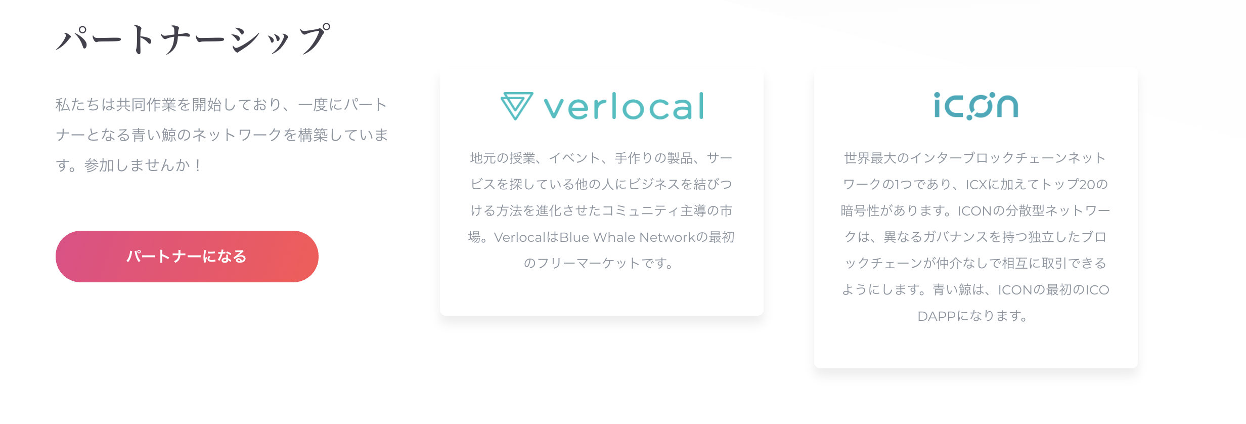 Blue Whale(ブルーホエール) Verlocal ICON(ICX) パートナー