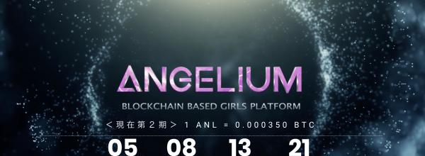 【ICO】アダルトの仮想世界と現実世界を繋ぐ革新的なサービスを提供する仮想通貨「Angelium(エンジェリウム)」についてまとめてみた