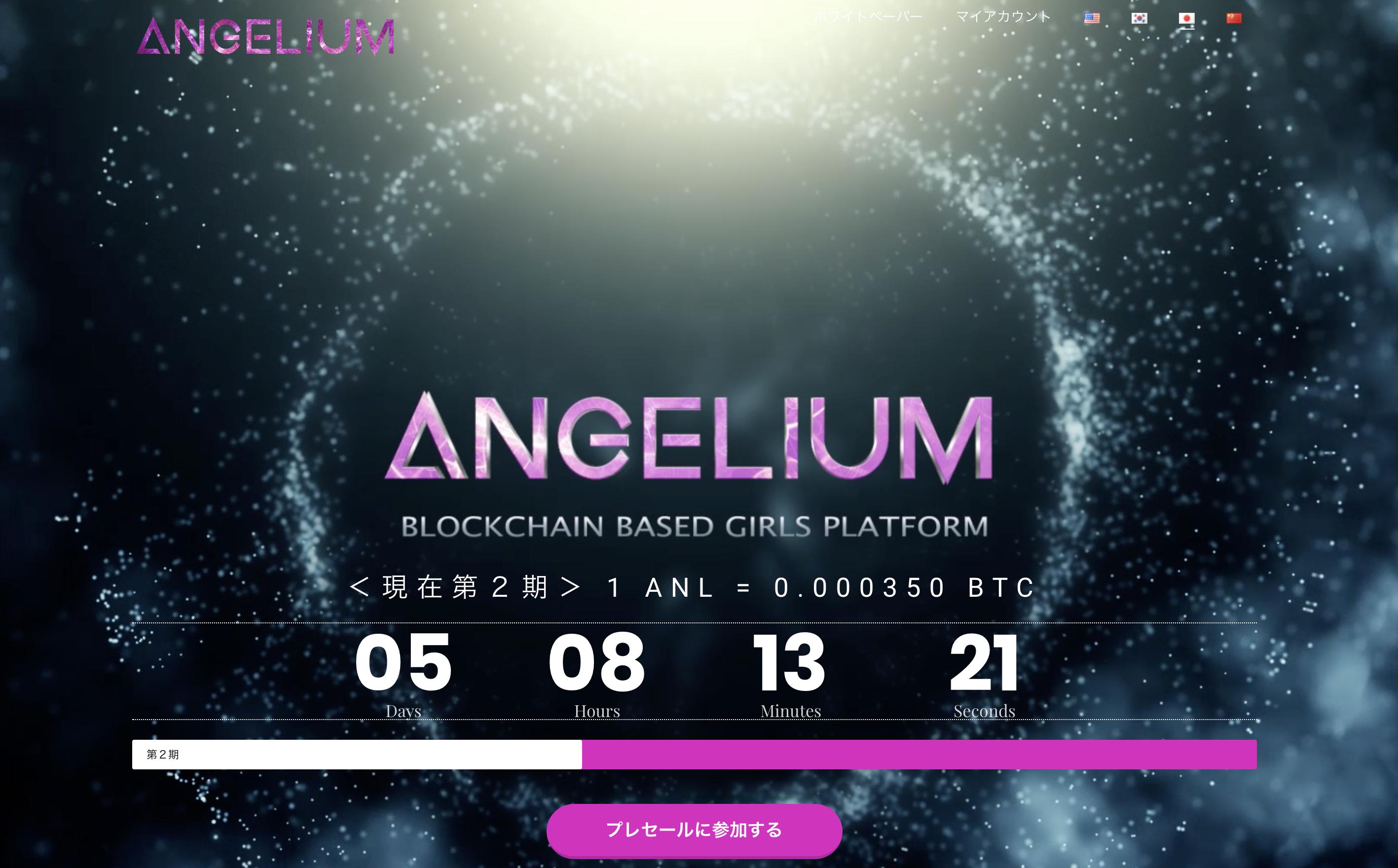 Angelium(エンジェリウム) ICO