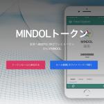 MINDOL(ミンドル) 仮想通貨