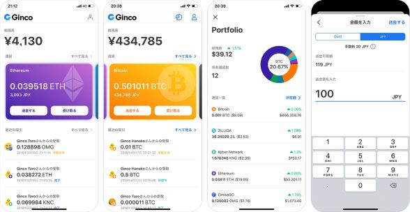Ginco(ギンコ) クライアント型ウォレット