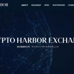 【仮想通貨】Crypto Harbor Exchange(CHE)がコインエクスチェンジから上場拒否!?いろいろな問題が!?情報についてまとめてみた