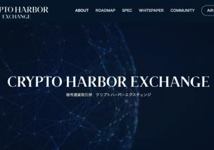 Crypto Harbor Exchange(CHE) Coinexchange(コインエクスチェンジ) 上場拒否