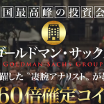 【仮想通貨】巷で話題の瀬尾恵子氏の160倍ICO銘柄の内容や評判についてまとめてみた