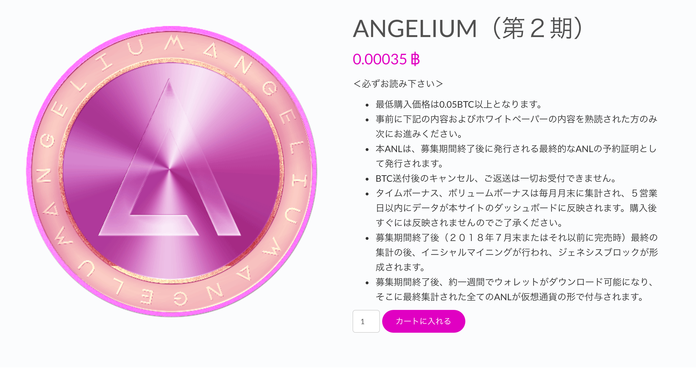 Angelium(エンジェリウム) ICO 購入方法