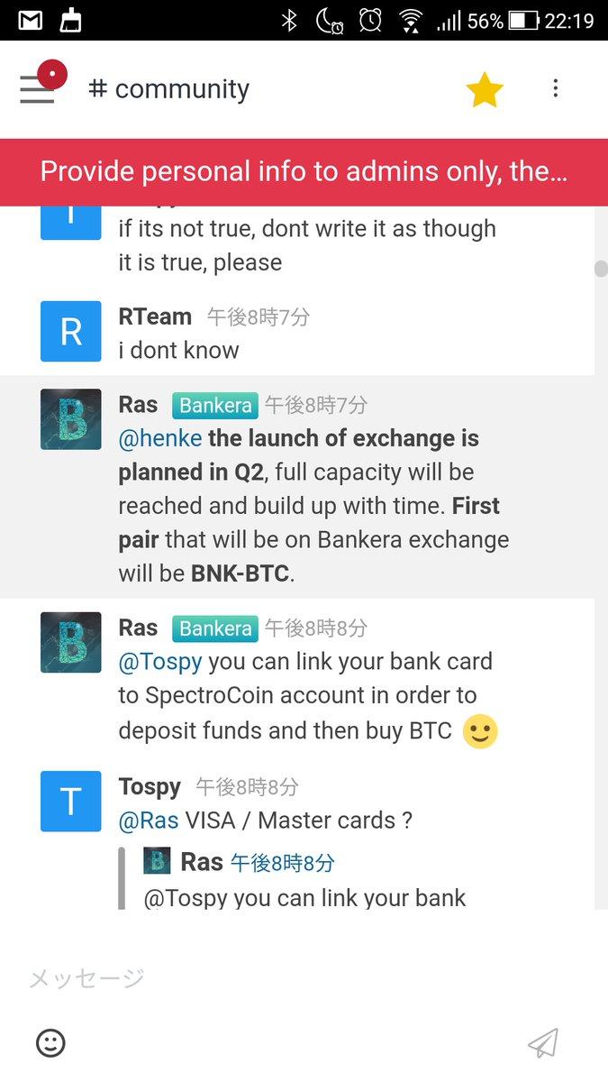 Bankera(バンクエラ) 取引所 6月中 取引開始予定