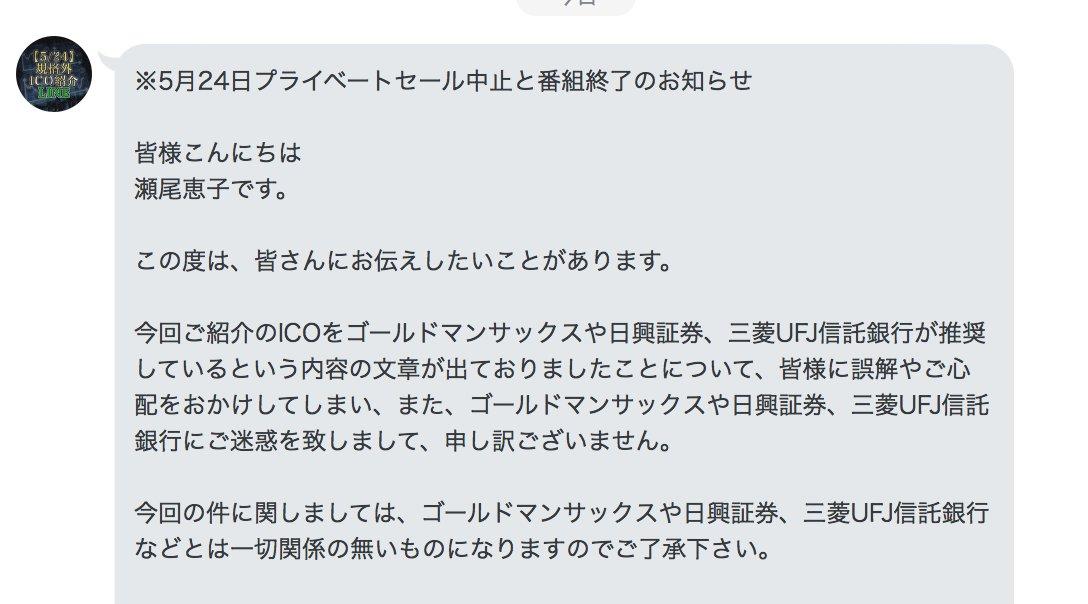 瀬尾恵子 160倍銘柄 ICO 中止