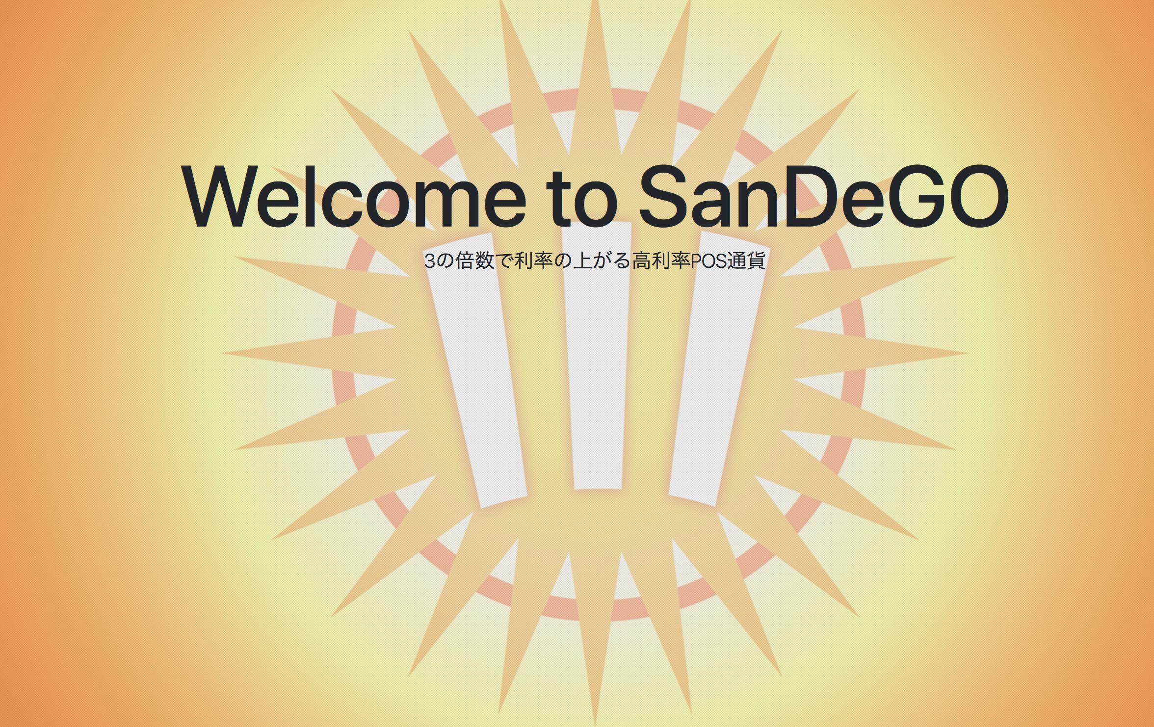 SanDeGo(SDGO) 仮想通貨