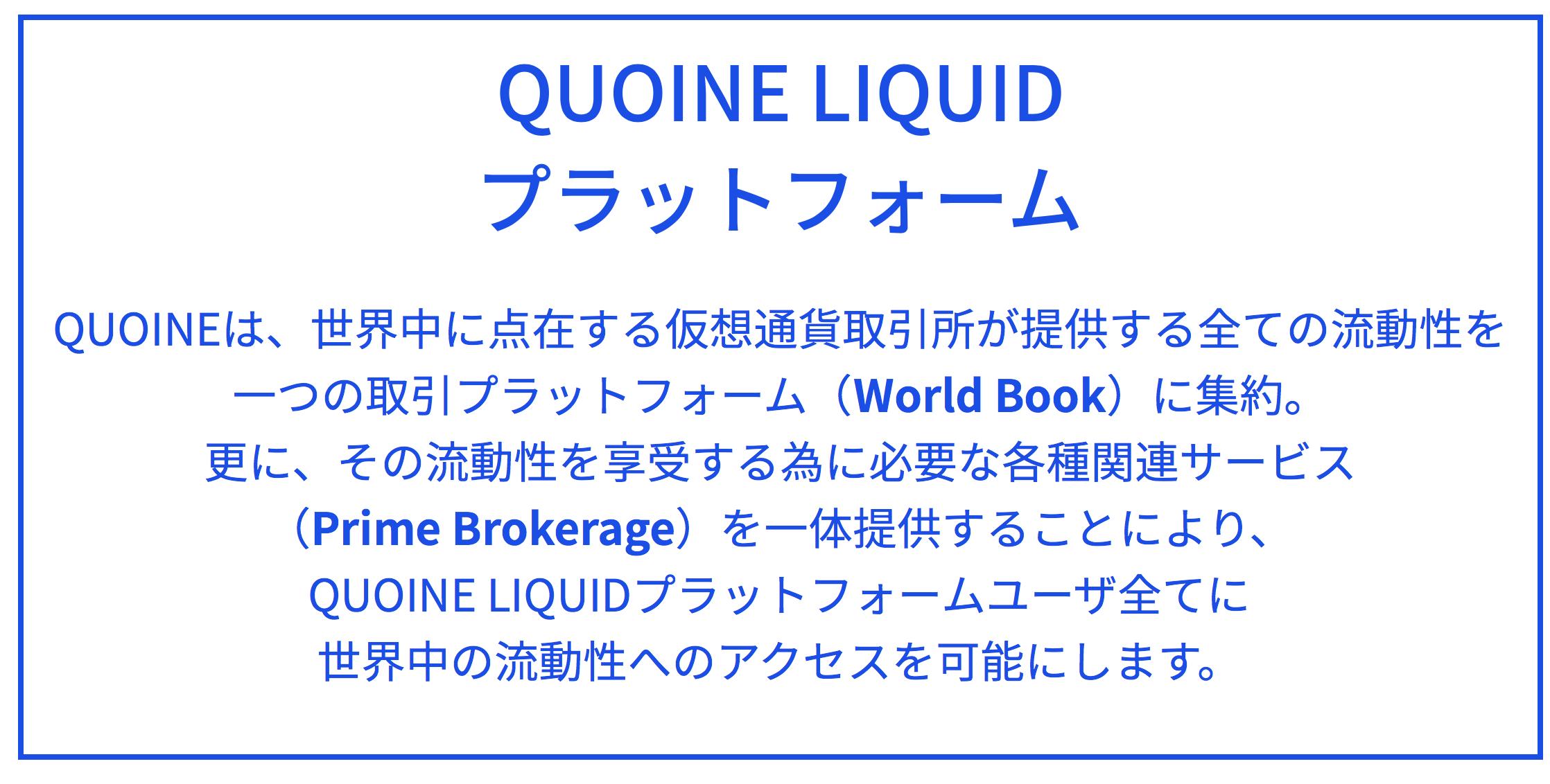 QUOINE LIQUID ワールドブック