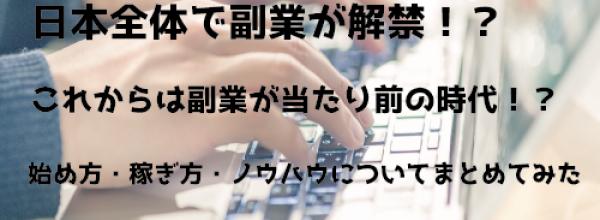 【2018年決定版】日本全体で副業が解禁!?これからは副業が当たり前の時代!?始め方・稼ぎ方・ノウハウについてまとめてみた