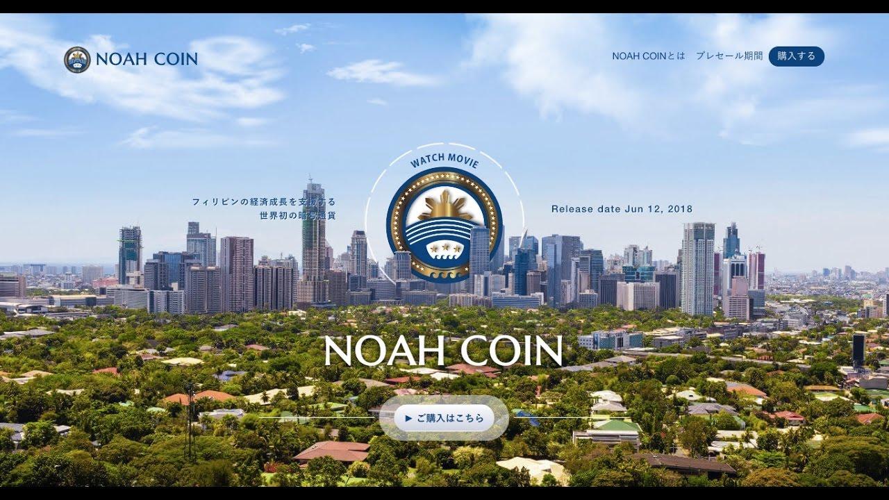 NoahCoin(ノアコイン) 上場 一覧