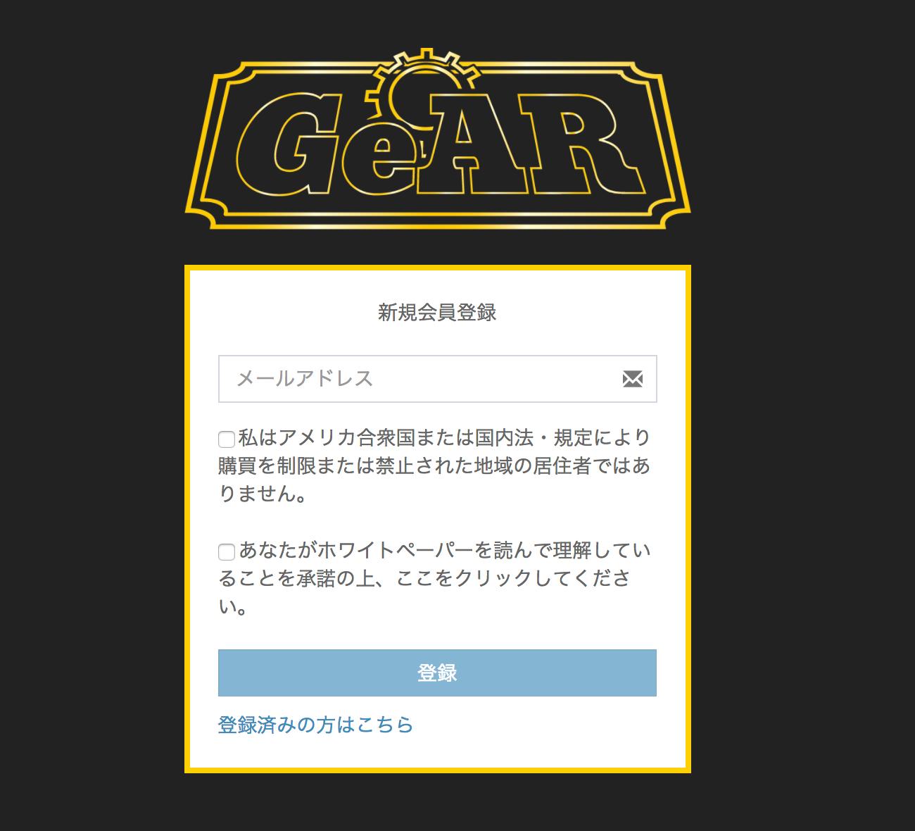 GeAR(ギア) Airdrop(エアドロップ) 参加方法