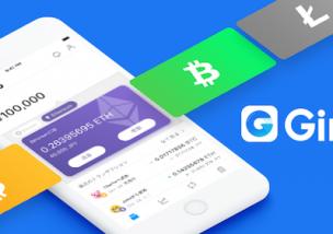 Ginco(ギンコ) 仮想通貨 ウォレット