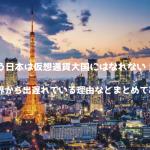 【仮想通貨】もう日本は仮想通貨大国にはなれない!?世界から出遅れている理由などまとめてみた