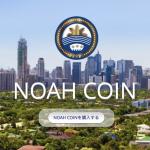 【仮想通貨】NoahCoin(ノアコイン)の5月19日のイベントは延期に!?相場は失望売りで下落!?情報についてまとめてみた