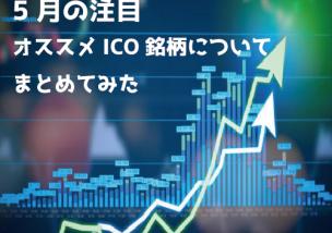 5月 オススメ ICO 銘柄 仮想通貨