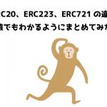 【仮想通貨】Ethereum(イーサリアム)のERC20、ERC223、ERC721のそれぞれの違いについて猿でもわかるようにまとめてみた