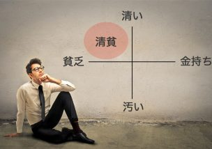 清貧思想 日本人 価値観