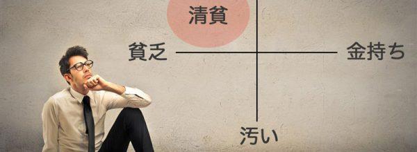 【お金について】お金儲けは悪なのか!?日本人の清貧思想の価値観についてまとめてみた