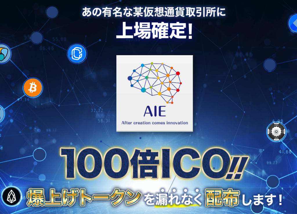 AIEトークン ICO