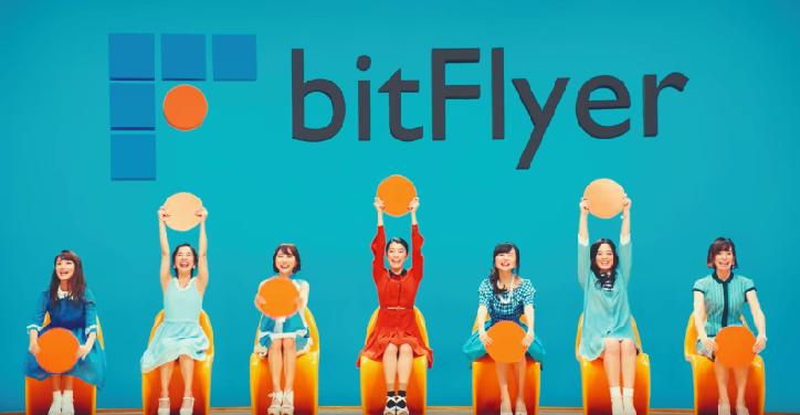 bitflyer(ビットフライヤー) 業務停止命令 噂