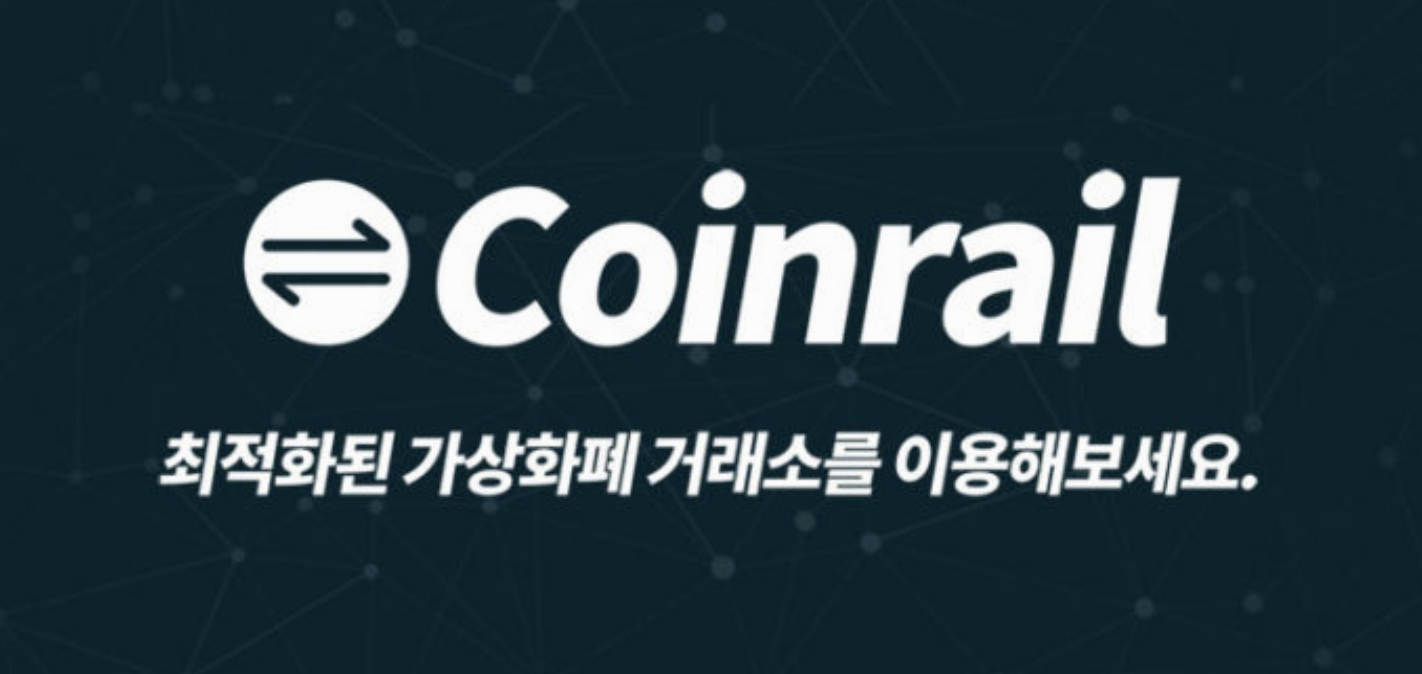 韓国 仮想通貨取引所 Coinrail(コインレイル) ハッキング