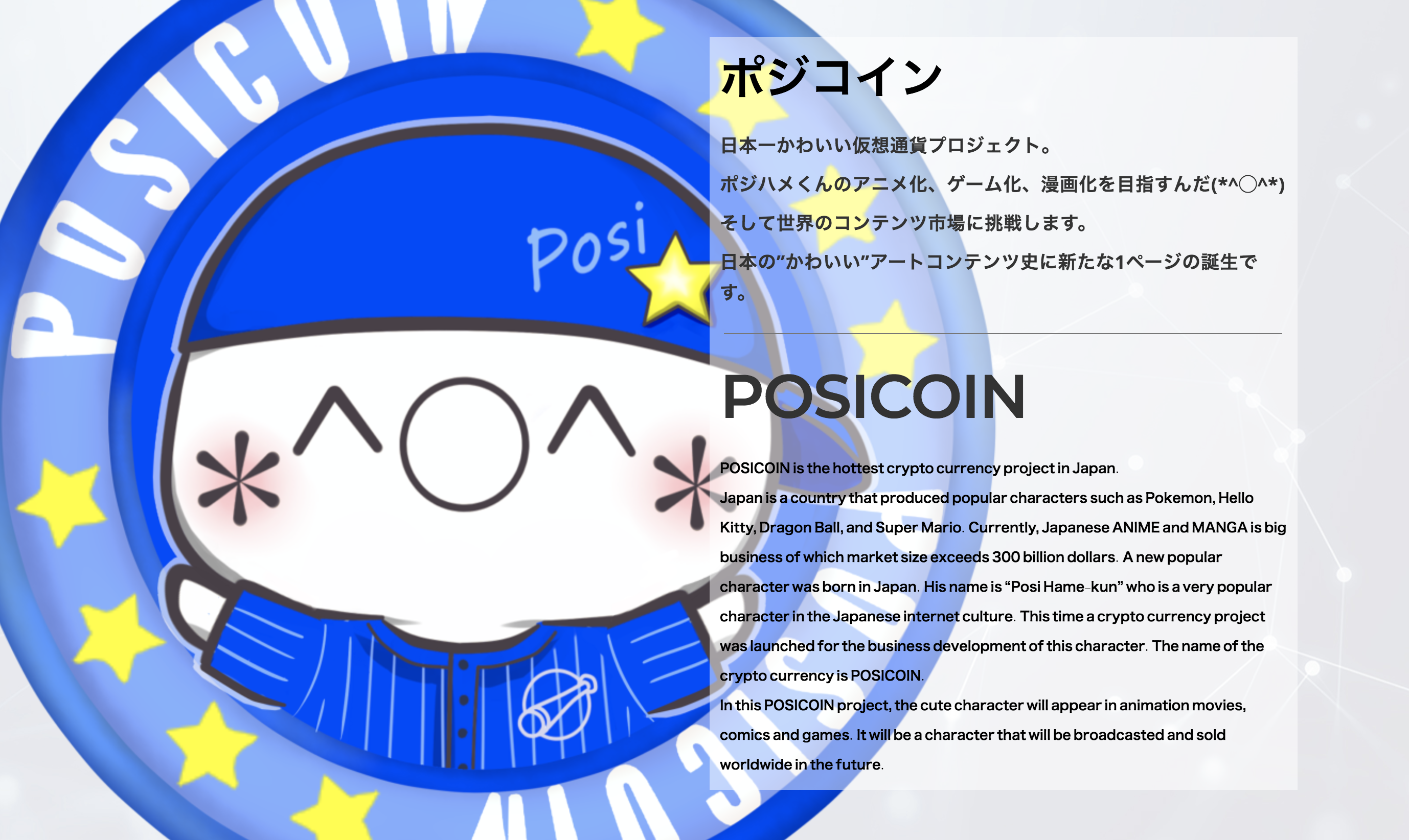 POSICOIN(ポジコイン) Airdrop(エアドロップ)