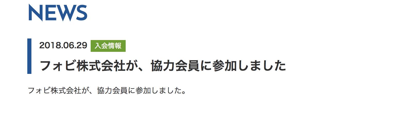 Huobi(フオビ) 日本仮想通貨事業者協会 加入