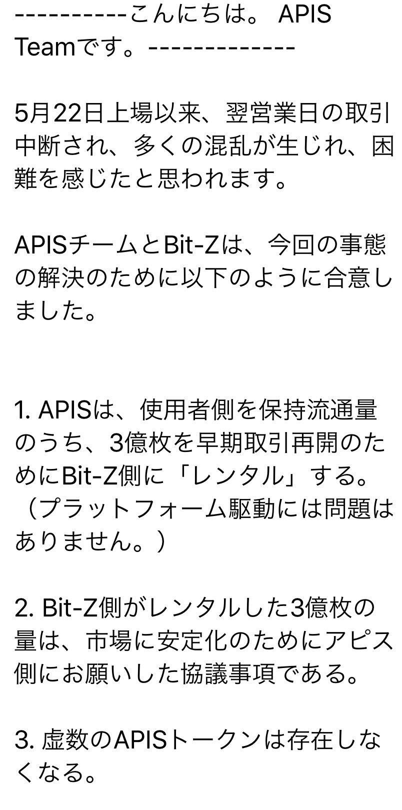 APIS(エイピス) Bit-z(ビットジー) 一時的取引中断