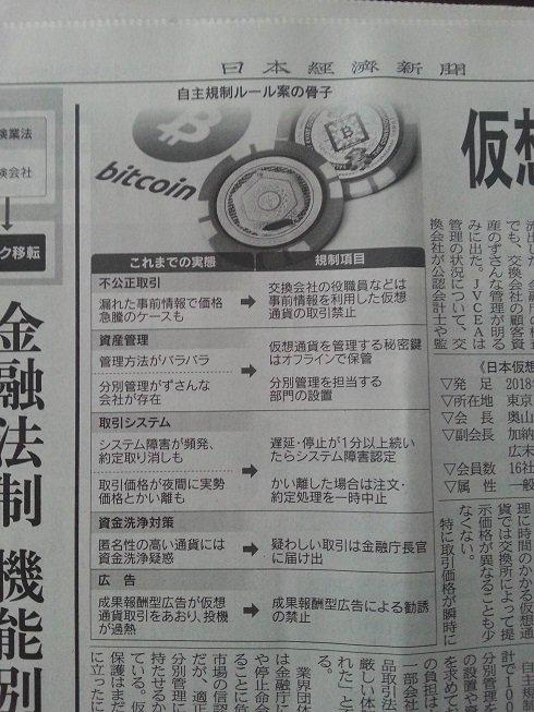 仮想通貨 成果型報酬広告 アフィリエイト 勧誘禁止
