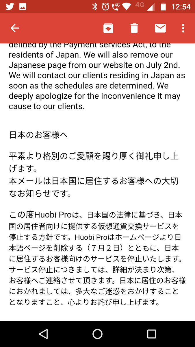 Huobi Pro(フオビプロ) 日本 停止