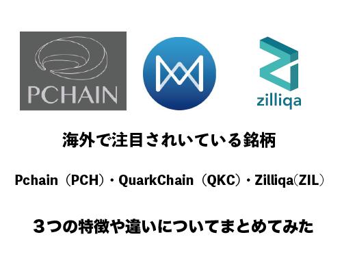 Pchain(PCH) QuarkChain(QKC) Zilliqa(ZIL) 特徴 違い