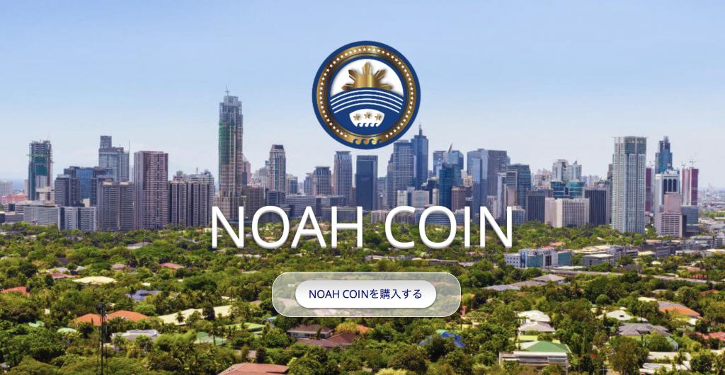 NoahCoin(ノアコイン) 6月12日 発表